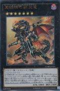 真紅眼の鋼炎竜(レッドアイズ・フレアメタルドラゴン)