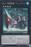 No.27 弩級戦艦-ドレッドノイド