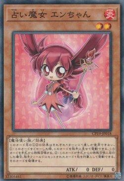 画像1: 占い魔女 エンちゃん