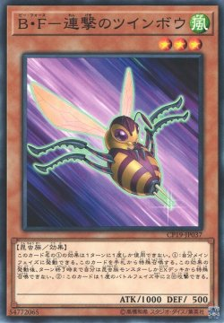画像1: B・F-連撃のツインボウ (ビー・フォース)