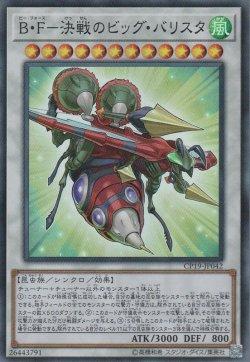 画像1: B・F-決戦のビッグ・バリスタ (ビー・フォース)