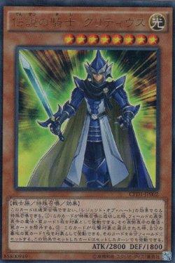 画像1: 伝説の騎士 クリティウス