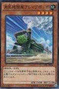 勇気機関車ブレイブポッポ