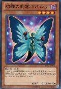 幻蝶の刺客オオルリ