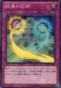 紋章の記録(メダリオン・レコード)