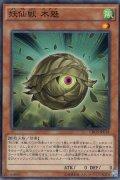 妖仙獣 木魅(コダマ)