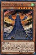 妖仙獣 大幽谷響(オオヤマビコ)