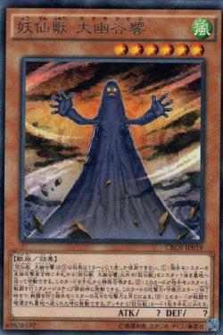 画像1: 妖仙獣 大幽谷響(オオヤマビコ)