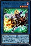 魔鍵銃-バトスバスター(まけんじゅう)