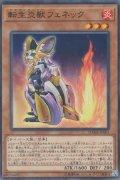 転生炎獣フェネック(サラマングレイト)