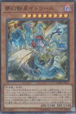 画像1: 夢幻転星イドリース(アストロイメア)
