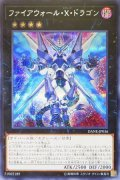 ファイアウォール・X・ドラゴン(エクシード)