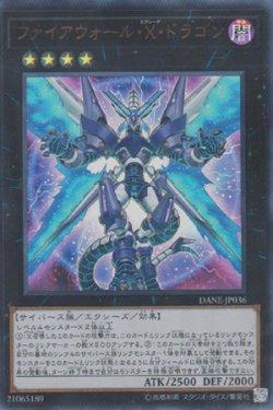画像1: ファイアウォール・X・ドラゴン(エクシード)