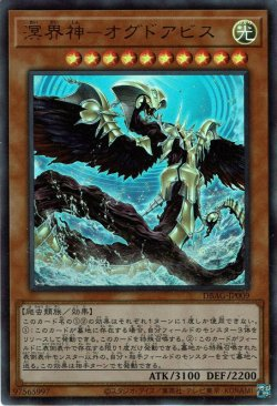 画像1: 溟界神-オグドアビス(めいかいしん)