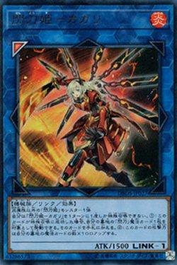 画像1: 閃刀姫-カガリ (せんとうき)