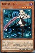 閃刀姫-レイ(せんとうき)