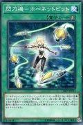 閃刀機-ホーネットビット (せんとうき)