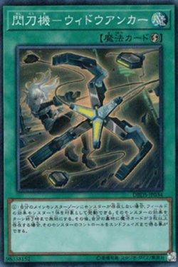 画像1: 閃刀機-ウィドウアンカー (せんとうき)