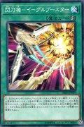閃刀機-イーグルブースター (せんとうき)