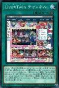 Live☆Twinチャンネル(ライブツイン)
