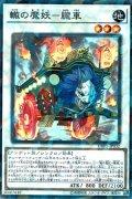 轍の魔妖(わだちのまやかし)-朧車