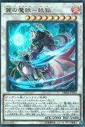 麗の魔妖(まやかし)-妖狐
