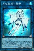 氷(つらら)の魔妖(まやかし)-雪女