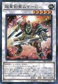 超重剣聖ムサ-C