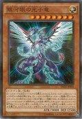 銀河眼の光子竜(ギャラクシーアイズ・フォトン・ドラゴン)