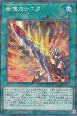 画像1: 斬機刀ナユタ