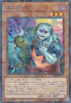 画像1: ユニゾンビ