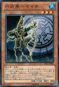 六武衆-ヤイチ