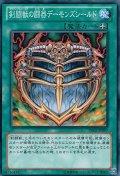 剣闘獣(グラディアルビースト)の闘器デーモンズシールド
