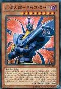 人造人間-サイコ・ロード