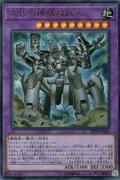 古代の機械超巨人(メガトン・ゴーレム)
