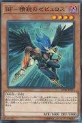 BF(ブラックフェザー)-精鋭のゼピュロス
