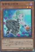 闇薔薇の妖精(ダークローズフェアリー)