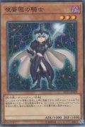 夜薔薇の騎士(ナイトローズナイト)