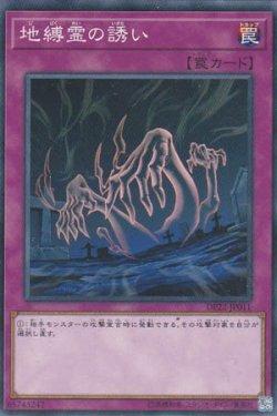 画像1: 地縛霊の誘い