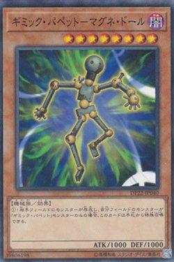 画像1: ギミック・パペット-マグネ・ドール