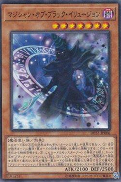 画像1: マジシャン・オブ・ブラック・イリュージョン