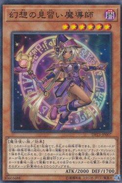 画像1: 幻想の見習い魔導師