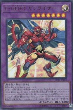 画像1: E・HEROサンライザー (エレメンタルヒーロー)
