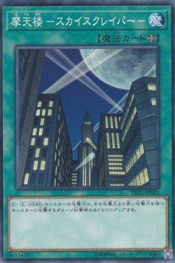 画像1: 摩天楼 -スカイスクレイパー-