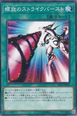 画像1: 螺旋のストライクバースト