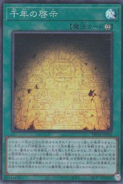 画像1: 千年の啓示