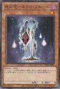死の花-ネクロ・フルール