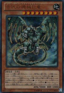 画像1: 古代の機械巨竜(アンティーク・ギアガジェルドラゴン)【傷あり】