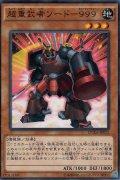 超重武者ソード-999