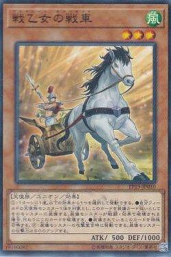 画像1: 戦乙女の戦車 (ワルキューレ・チャリオット)